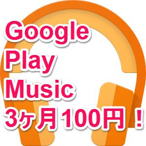 goolge-play-music-three-months-muryou