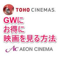 gw-movie-otoku-