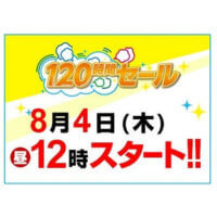 hikaritv-shopping120-sale-20160804