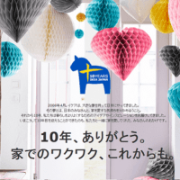 ikea-japan-10th-anniversary-fair-thum