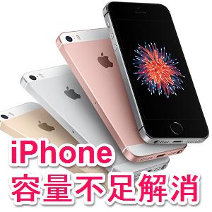 iphone-16gb-youryoubusoku