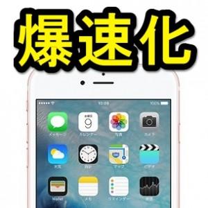 iphone-datsugoku-huyou-animation-kanzen-off-urawaza-thum