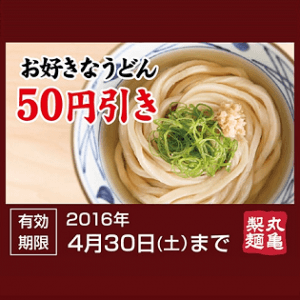 kensaku-coupon-marukame-seimen-201604-thum