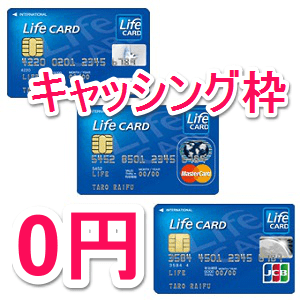 lifecard-caching-0en