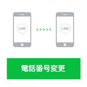 line-denwabangou-henkou-thum