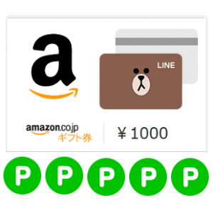 line-pay-point-amazon-giftken-otoku-koukan-thum