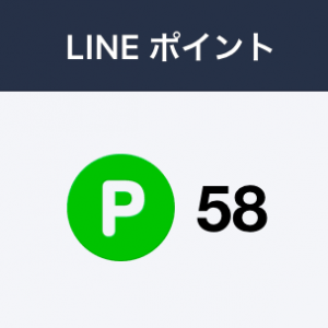 line-point-coin-henkan-stamp-kisekae-thum