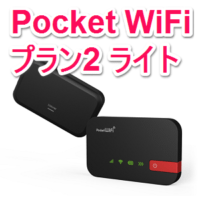 pocketwifi_2_lite