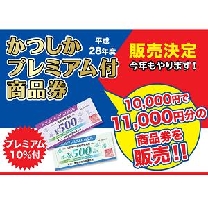 premium-shohinken-tokyoto