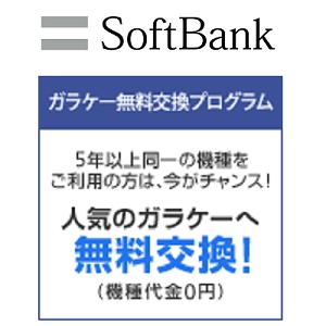 softbank-garake-muryo-koukan