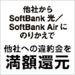 softbank-marugoto-norikae