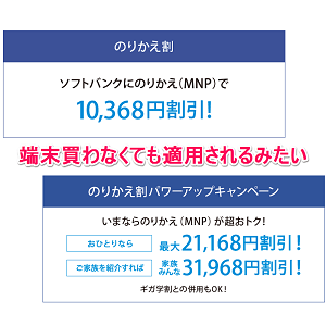 softbank-mnp-tanmatsukawanai