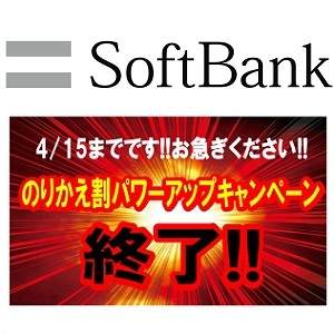 softbank-norikaewari-powerup-end