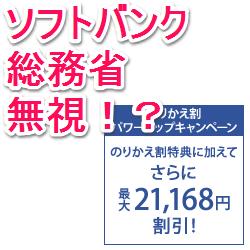 softbank-norikaewari-powerup