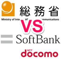 soumusyou-vs-softbank-docomo