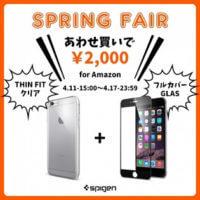 spigen-spring-fair-2016-thum