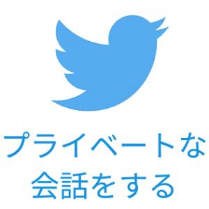 twitter-private-na-kaiwa-thum