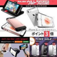 yahoo-shopping-spigen-ultra4days-thum