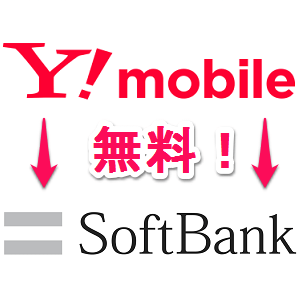 ymobile-softbank-mnp-muryou