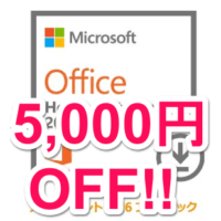 amazon-office-for-mac-5000yen-off-20160630-thum