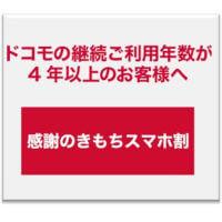 docomo-kansha-kimochi-sumaho-wari-2016summer-thum