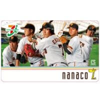 giants-nanaco