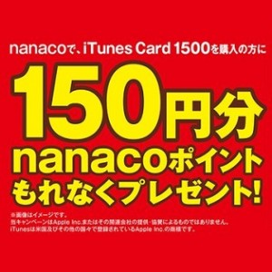 itunes-card-nanaco-point-get-201605-thum