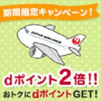 jal-docomo-dpoint