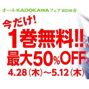 kadokawa-fair2016-spring