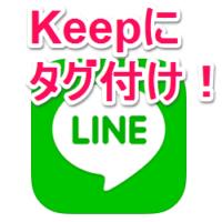 keep-tag