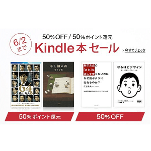 kindle-store-50off