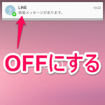 line-android-gamen-ue-tsuuchi-off-thum