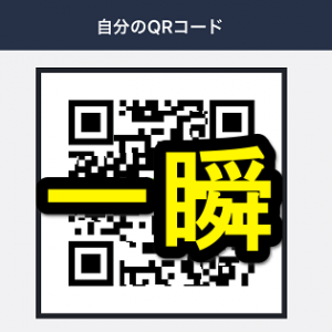 line-iphone-qr-code-3d-touch-thum
