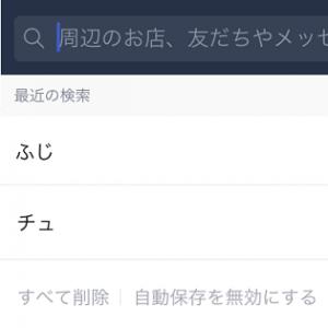 line-kensaku-rireki-sakujo-off-thum
