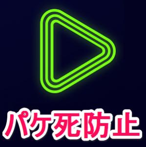 line-live-data-seigen-thum