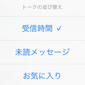 line-talk-message-ichiran-hyouji-narabikae-thum
