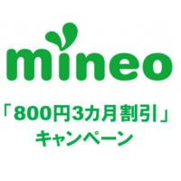 mineo-800en-waribiki