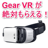 scv33-gear-vr
