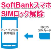 softbank_unlock