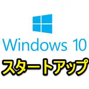 windows10-starup-thum