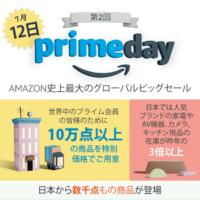 amazon-prime_day_2016