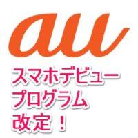 au-sp-debut-program