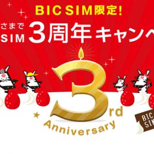 bicsim-3th-anniversary-campaign-thum