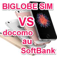 biglobe-sim-iphone-se