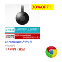 chromecast-rakuten-supersale-20160622-thum