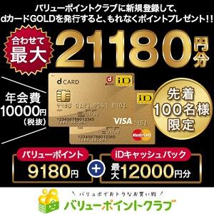 d-card-value-point
