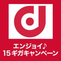 docomo-enjoy-15gb-campaign-hum