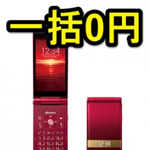 docomo-garake-ikkatsu-0yen-201606-thum