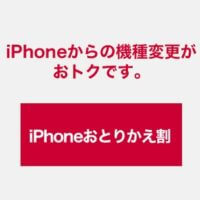 docomo-iphone_otorikae