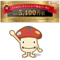 docomo-secret-coupon-kakakucom-2016summer-thum